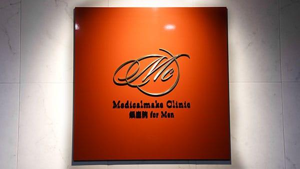 Medicalmake Clinic 銀座院 for Men