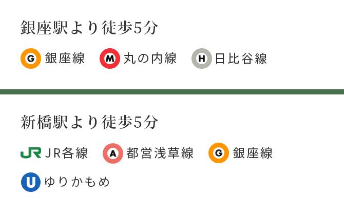 銀座駅より徒歩5分 新橋駅より徒歩5分